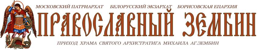 Приход храма святого Архистратига Михаила а.г.Зембин