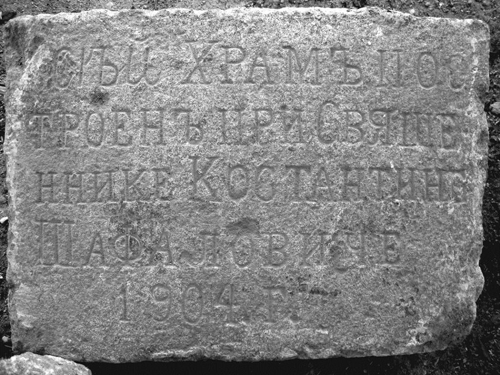Камень с надписью об основании храма святого Архангела Михаила